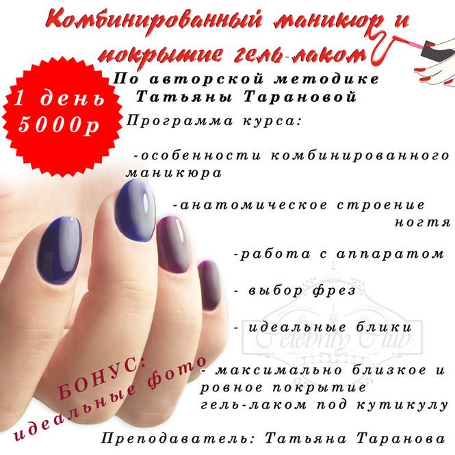 Воронеж обучение маникюру